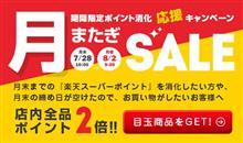 【シェアスタイル】楽天!!月またぎセール開催中!!本日10時00~8月2日(水)AM9時59分まで