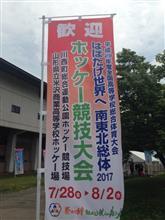 近所で高校総体始まった。