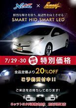 7月最終週は、ネッツトヨタ兵庫加古川野口店で