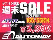 フライング~!週末限定SALE!! by AUTOWAY