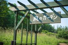 みたび北へ Day6② 〜富良野 風のガーデン〜