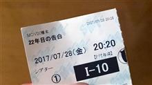 今日は渋谷で4時~ と 「22年目の告白 -私が殺人犯です-」