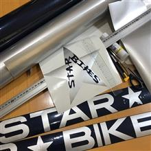 STAR★BIKES号 本施工