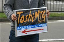 ToshiMTG箱根 & 『NA/NBロードスター保存会』ミーティング in 箱根に行ってきました