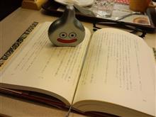 ドラクエ11よりも読書♪