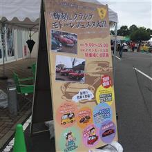 「輝刻」クラシケモトーレスフェスタ太田