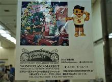 ★横浜元町サンセット主催、第98回ワンダーランドマーケットへ行って参りました♪