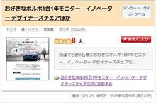 MINI原人謹告: Get a 1-year Volvo ownership you like.
