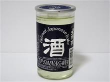 カップ酒1640個目 カップ大納川 備前酒造本店【秋田県】