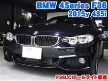 東京都よりご来店!BMW 4シリーズ(F36) LCIテールライト装着