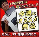 [週刊]今週のおすすめ商品(7/31~)