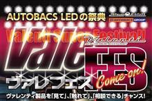 今週末はSAB東京ベイ東雲店にてヴァレフェス開催ですよ♪