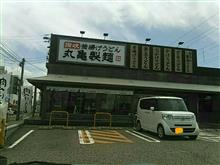 丸亀製麺 新潟中央店