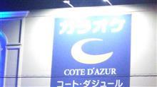 コート・ダジュール閉店か~・・・