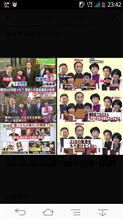 共謀罪(国会議員─野党党首)