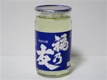 カップ酒1641個目 福乃友 福乃友酒造【秋田県】