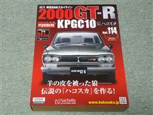 週刊ハコスカGTR Vol.114