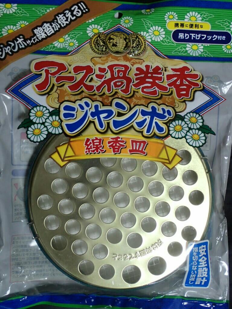 蚊取り線香 携帯