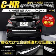 C-HR 専用 ユアーズオリジナル リアバンパーガードガーニッシュ 1PCS