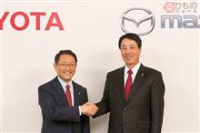 トヨタとマツダ、業務資本提携で合意