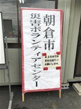 朝倉市の災害ボランティアに行ってきました。