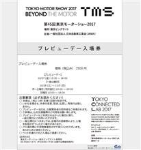 第45回東京モーターショー2017のチケット
