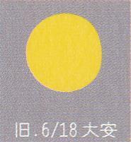 月暦 8月9日(水)