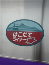 今秋は北海道へお邪魔しまっせ♪
