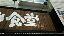 神奈川及び東京二十三区外拉麺十番勝負(陸)