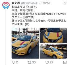 ノート e-Power のタクシー見た
