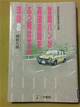 営業バンが高速道路でぶっ飛ばせる理由2を読んで
