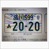 東京五輪ナンバーが発表‼️