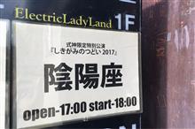 0805土 陰陽座『しきがみのつどい2017』@名古屋 Electric Lady Land