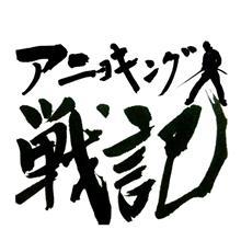 アニョキング戦記外伝〜レヴォーグイルミ