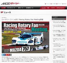 Racing Rotary Fan Meeting ~Welcome back、MAZDA757~