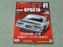 週刊ハコスカGTR Vol.115
