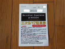 Be a driver.Experience at 三次 9/17