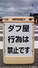 AKB48『願いごとの持ち腐れ』劇場盤 個別握手会 in 幕張メッセ