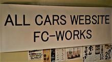 ★緊急企画!8月だヨ!!夜の豪遊全員集合ー!(笑)FC‐WORKS紳士&淑女の社交界を開催です♪