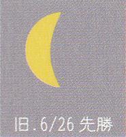 月暦 8月17日(木)