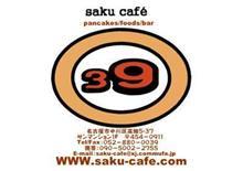 39カフェ祭りへ