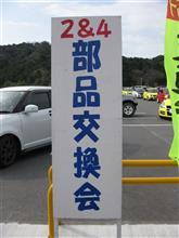 (エコパ) 遠州浜松2&4部品交換会