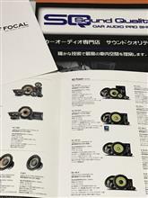 CAR Audioアップグレード計画