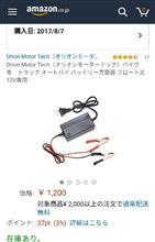 バッテリー充電器 Orion Motor Tech(オリオンモーターテック)