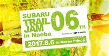SUBARUトレイルジャム in Naebaに参加してきました!