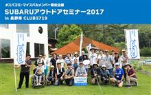 「SUBARU アウトドアセミナー2017」がついに開幕!