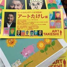 アートたけし展(浜松市美術館にて)✨、カレーのチャンピオンvsCoCo壱番屋✨