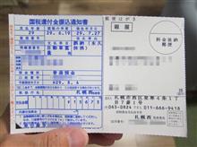 廃車の自動車重量税の還付が来たけど・・・・。(-_-;)