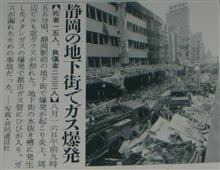 今日は「静岡駅前地下街ガス爆発事故」の日