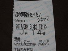 夏休み6日目